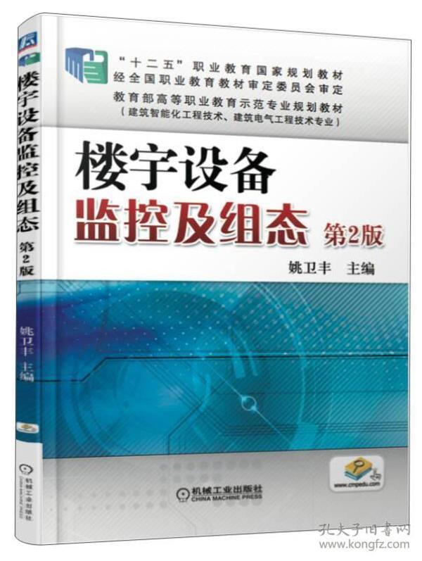 """楼宇设备监控及组态(第2版)/十二五""""职业教育国家规划教材"""