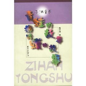 青蛙的故事癞蛤蟆的故事  子涵童书