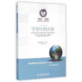 宇宙中的天体(1000个太空知识)/美国科学问答