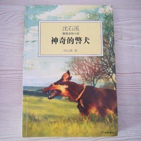 神奇的警犬:沈石溪激情动物小说