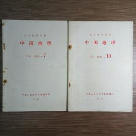 中国地理(复印报刊资料)K91 1983(7.10)共2册