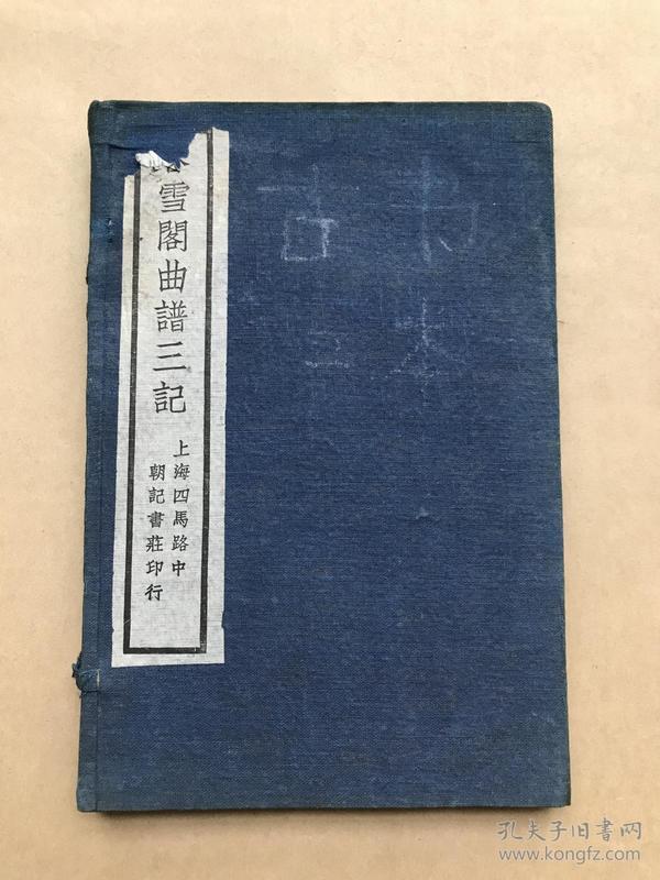 春雪阁曲谱三记(32开线装2册一套全带原函套,上海朝记书庄1921年白宣石印本,紫云社曲谱)