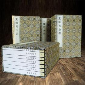 王阳明全书(线装函套 四函二十四册)