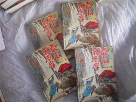 泰山花剑客(一二三四 全)