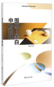 全民阅读体育知识读本:围棋-黑白中的乾坤