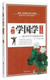 开心学国学-考古卷