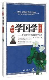 开心学国学 青少年不可不读的国学经典(科教卷)