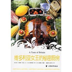 海外饮食文化书系:维多利亚女王的秘密厨房