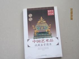 中国艺术品收藏鉴赏图录  杂项