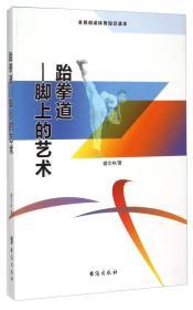 全民阅读体育知识读本:跆拳道——脚上的艺术