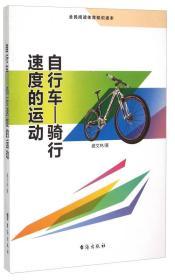 全民阅读体育知识读本:骑行速度的运动---自行车/新