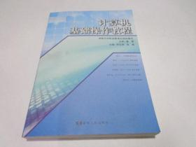 计算机基础操作教程  2016年版