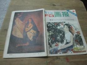 富春江画报《1981年第3期》