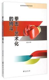全民阅读体育知识读本:拳击-艺术化的搏斗/新