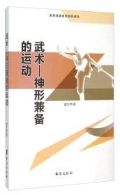 武术 神形兼备的运动(全民阅读体育知识读本)