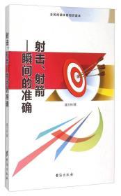 全民阅读体育知识读本:射击、射箭:瞬间的准确