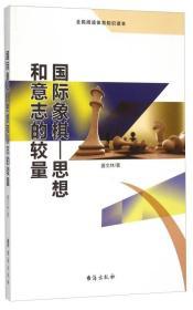 全民阅读体育知识读本:国际象棋—思想和意志的较量
