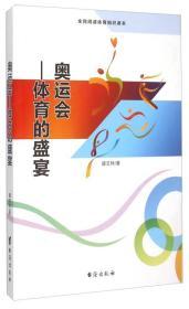 全民阅读体育知识读本:奥运会-体育的盛宴
