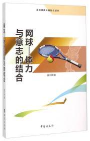 体力与意志的结合——网球