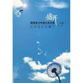 盛开:玻璃球里的雏菊香/萌芽实力作者九年文萃(B卷)