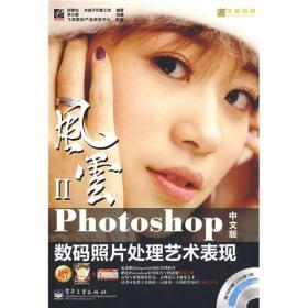 风云(第2辑):Photoshop数码照片处理艺术表现(中文版)