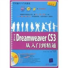 学电脑从入门到精通:中文版DreamweaverCS3从入门到精通