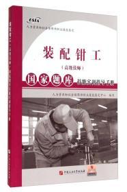 国家题库技能实训指导手册:装配钳工(高级技师)