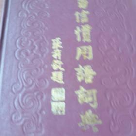 书信惯用语词典