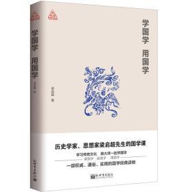 思想者书系:学国学·用国学