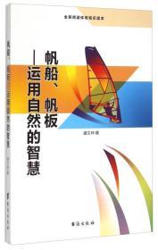 全民阅读体育知识读本:帆船帆板——运用自然的智慧