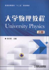 清仓处理! 大学物理教程(上)陈兰莉9787111487418机械工业出版社