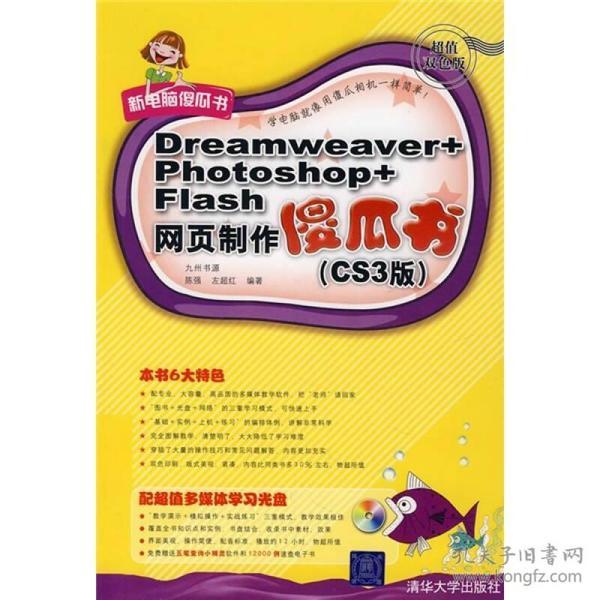 Dreamweaver+Photoshop+Flash网页制作傻瓜书(CS3版)(配光盘)(新电脑傻瓜书)