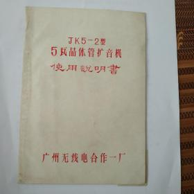 JK5---2型晶体管扩音机说明书大文革带毛林语录