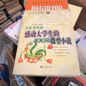 """""""读·品·悟""""感动系列·青蓝黄黑绿:感动大学生的100篇微型小说"""