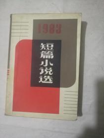 1983年短篇小说选