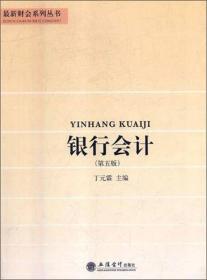 银行会计(第5版)/最新财会系列丛书