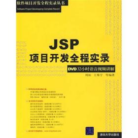JSP项目开发全程实录(DVD32小时语音视频讲解)