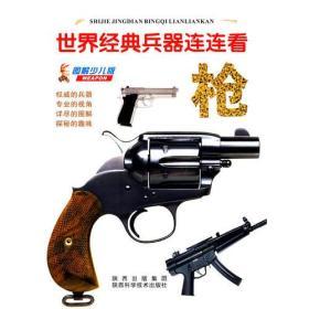 世界经典兵器连连看-枪