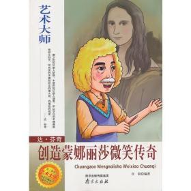 艺术大师 达芬奇-创造蒙娜丽莎微笑传奇