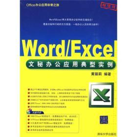 Word/Excel文秘办公应用典型实例(配光盘)(Office办公应用之