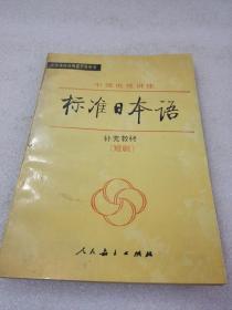 《中级电视讲座 标准日本语 补充教材》(短剧)稀少!人民教育出版社 1992年1版1印 平装1册全