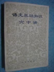 《语文基础知识六十讲》北京出版社 1984年1版3印 721页 正版书 私藏 书品如图