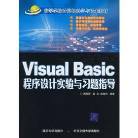 Visual Basic程序设计实验与习题指导(高等学校计算机科学与技术教材)