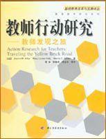 教师行动研究(教师发现之旅)(美)阿哈 黄宇 中国轻工业出版社