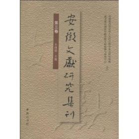 安徽文献研究集刊(第3卷)