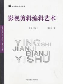 影视剪辑编辑艺术(修订版)傅正义 9787811272376