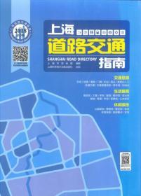 上海道路交通指南:2018:2018