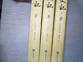 史记(评注本 套装1-3册)