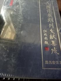民国佛教期刊文献集成  篇名索引 2