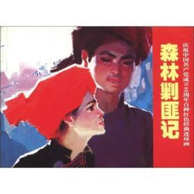 庆祝中国共产党成立90周年百种红色经典连环画:森林剿匪记